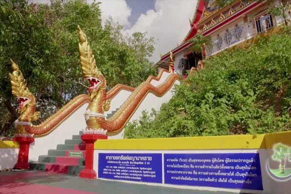Wat Koh Sireh