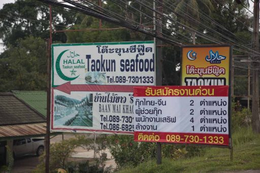 Taokun Seafood, Restaurant, Phuket, Thailand