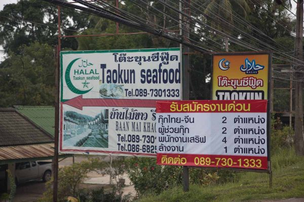 Taokun Seafood