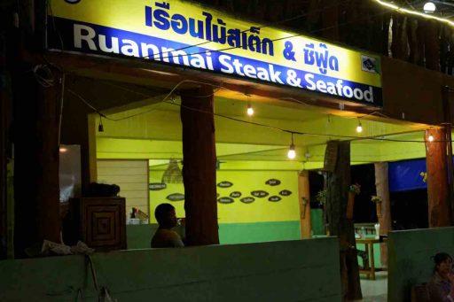 Ruanmai Restaurant Nai Yang Phuket