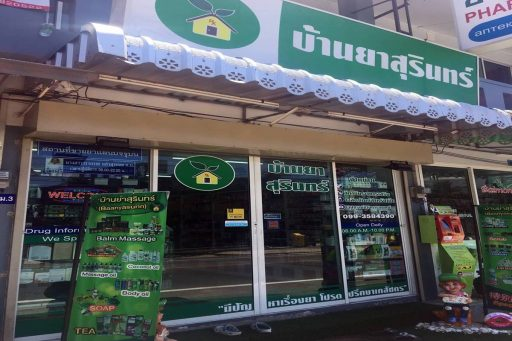 surin pharmacy one