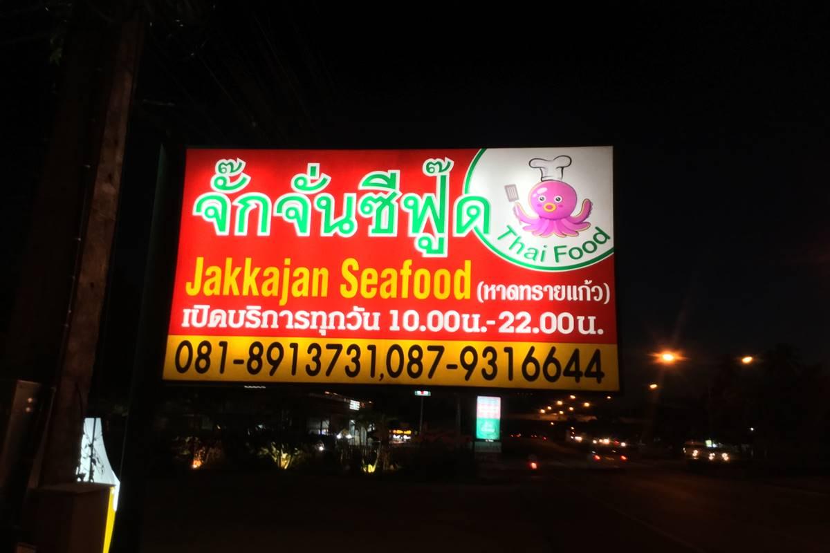 Jakkajan Seafood