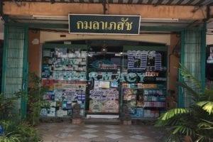 Kamala Pharmacy Three
